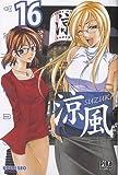 echange, troc Kouji Seo - Suzuka, Tome 16 :