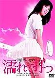 ��ǽ���Ϻ��Ǩ����Ǥ�(�������Ż�) [DVD]