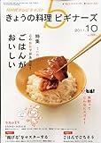 NHK きょうの料理ビギナーズ 2011年 10月号 [雑誌]