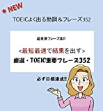 TOEICよく出る動詞&フレーズ集352<最短最速で結果を出す> 厳選・TOEIC重要フレーズ352