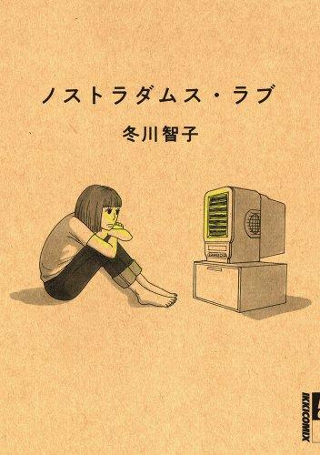 ノストラダムス・ラブ (IKKI COMIX)