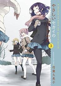 やさしいセカイのつくりかた 3 (電撃コミックス)