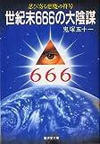 世紀末666の大陰謀―忍び寄る悪魔の符号 (広済堂文庫―ヒューマン・セレクト)