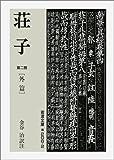 荘子 第2冊 外篇 (岩波文庫 青 206-2)