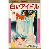 白いアイドル (マーガレットコミックス)