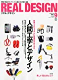 Real Design (リアル・デザイン) 2010年 09月号 [雑誌]