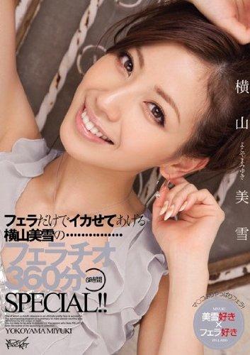 フェラだけでイカせてあげる 横山美雪のフェラチオ360分SPECIAL!! [DVD]