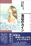 樹村みのり作品集 (少女編)海辺のカイン