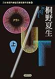 OUT(上)-日本推理作家協会賞受賞作全集(89) (双葉文庫)