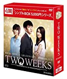 TWO WEEKS DVD-BOX1<シンプルBOX 5,000円シリーズ>