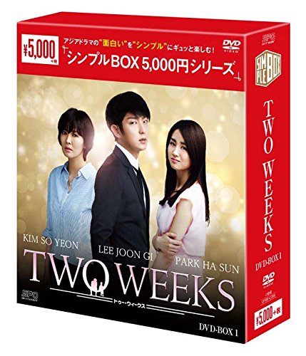 TWO WEEKS DVD-BOX1<シンプルBOXシリーズ>
