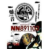 NN-891102 [DVD]���J�엲��ɂ��