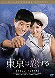 東京は恋する[DVD]