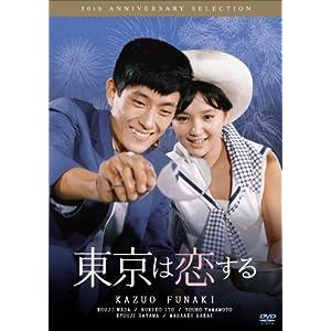 東京は恋する [DVD]