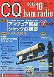 CQ ham radio (ハムラジオ) 2012年 10月号 [雑誌]