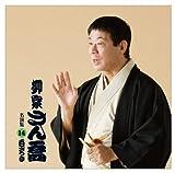 柳家さん喬 名演集14 「白ざつま」