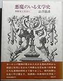 悪魔のいる文学史―神秘家と狂詩人 (1972年)