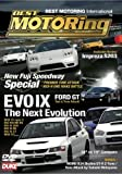 Evo IX - The Next Evolution [DVD]
