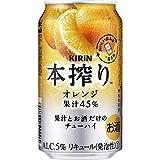 キリン 本搾りチューハイ オレンジ 缶 350ml×24本 ランキングお取り寄せ
