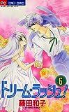 ドリーム・ラッシュ!(6) (フラワーコミックス)