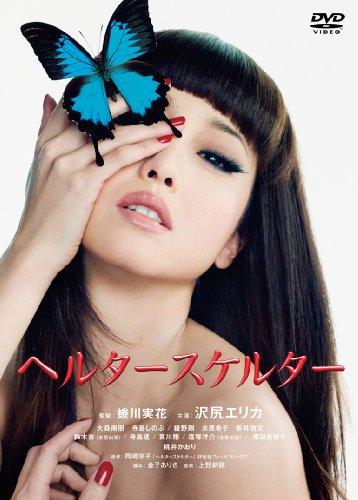 ヘルタースケルター スペシャル・プライス [DVD]