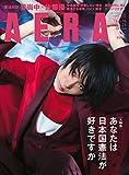 AERA(アエラ) 2016年 5/16 号 [雑誌]
