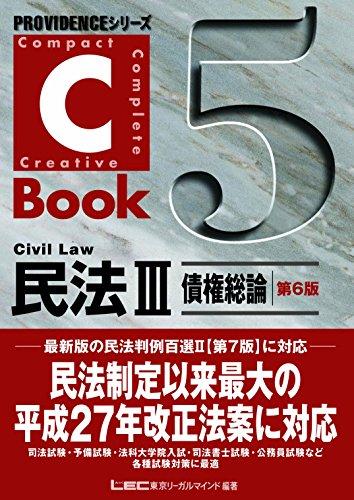 C-Book民法III(債権総論)<第6版>