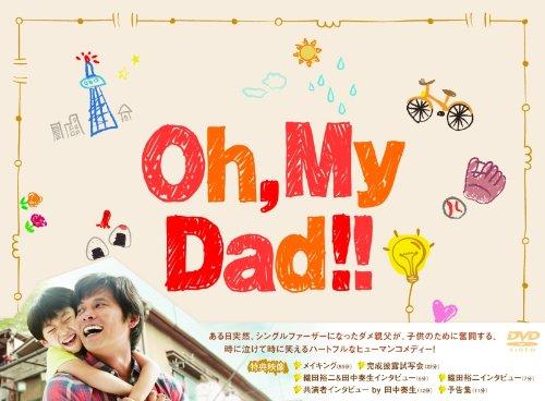 Oh, My Dad!! DVD-BOX