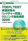 MP3付 TOEFL(R)TEST模擬試験&「レクチャー問題」リスニング徹底練習300問