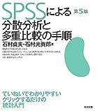 SPSSによる分散分析と多重比較の手順