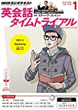 NHKラジオ 英会話タイムトライアル 2016年 1月号 [雑誌] NHKテキスト