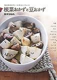 根菜おかずと豆おかず—素材の持ち味をストレートに楽しむシンプルレシピ
