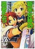 ソード・ワールド2.0リプレイ  新米女神の勇者たち(1) (富士見ドラゴンブック 29-21)