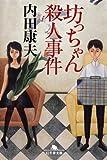 坊っちゃん殺人事件 (幻冬舎文庫)