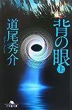 背の眼〈上〉 (幻冬舎文庫)