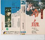 連続殺人鬼 冷血 [VHS]