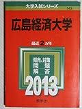 広島経済大学 (2013年版 大学入試シリーズ)