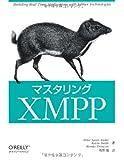 マスタリングXMPP