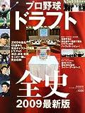 プロ野球ドラフト全史 2009年最新版 完全保存版 (B・B MOOK 642 スポーツシリーズ NO. 514)