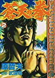 蒼天の拳 (2) (Bunch comics)
