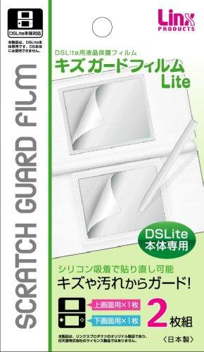 DS Lite用液晶画面保護フィルム『キズガードフィルムLite』