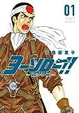 ヨーソロー!! ―宜シク候― / 三島衛里子 のシリーズ情報を見る