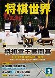 将棋世界 2014年 05月号 [雑誌]