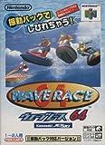 ウェーブレース64 振動パック対応版