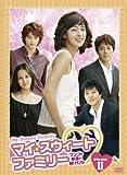 マイ・スウィート・ファミリー ~フンブの家運が開けたね~ DVD-BOX II