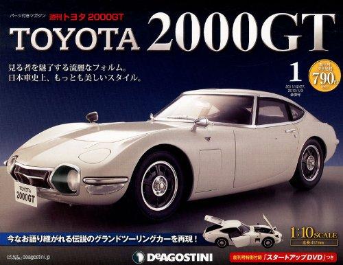 週刊 トヨタ 2000GT 2012年 1/3号 [分冊百科]