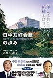 日中友好会館の歩み―隣国である日本と中国の問題解決の好事例―