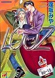 LOOZ / 逢坂 みや のシリーズ情報を見る