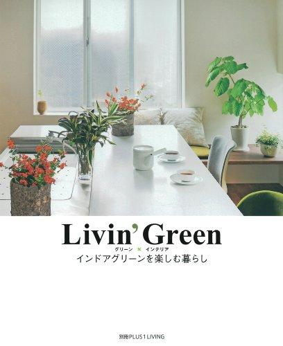 Livin\' Green―グリーン×インテリア インドアグリーンを楽しむ暮らし (別冊PLUS1 LIVING)