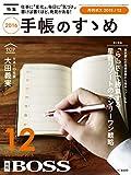 月刊BOSS12月号 [雑誌]